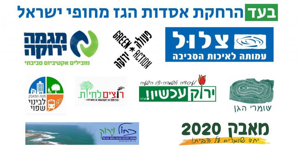 תומכים בנו - הארגונים הירוקים
