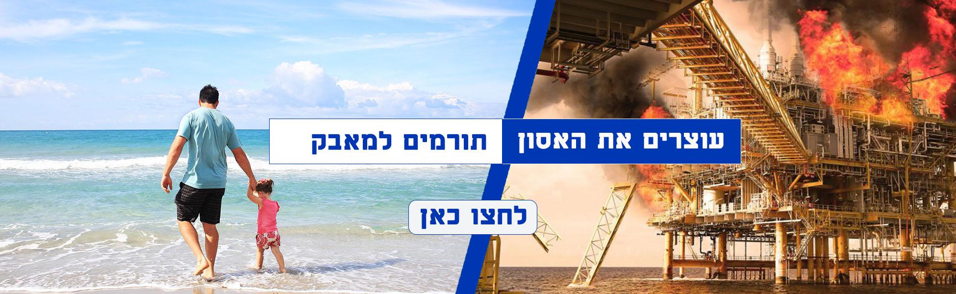 מרחיקים את אסדות הגז מחופי ישראל