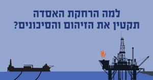למה הרחקת אסדת הגז לוויתן תקטין את כל הסיכונים?