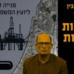 """פרשת הגז: מה הקשר בין תיק הצוללות לאסדות הגז - פניה דחופה ליועמ""""ש"""