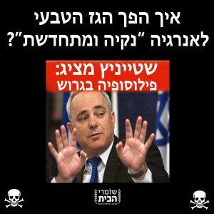תכנית האנרגיה של שטייניץ תזהם את ישראל