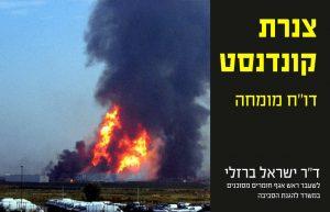 סיכונים מצנרת הקונדנסט - דר ישראל ברזלי