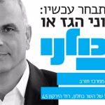 """הרשמה להסעות לבני נוער להפגנה מול ביתו של כחלון בחיפה במוצ""""ש הקרוב"""