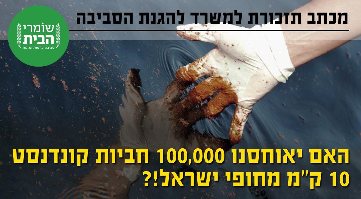 האם יאוחסנו 100,000 חביות קונדנסט במיכלי צמודה לאסדת לוויתן