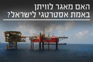 האם מאגר לוויתן מהווה צורך אסטרטגי לישראל