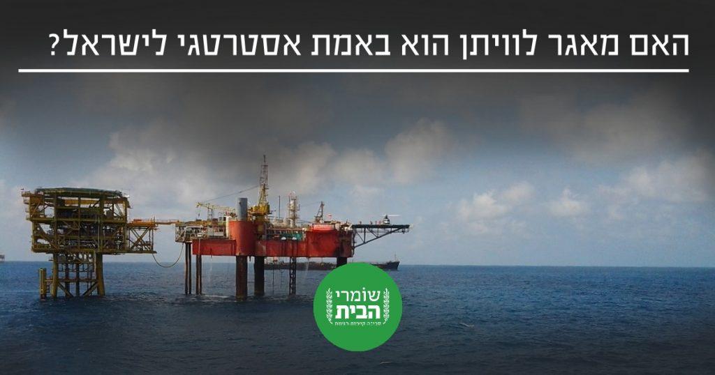 האם מאגר לוויתן באמת אסטרטגי לישראל?