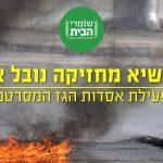 נובל אנרג'י - רשימה מתעדכנת של תקלות שריפות ודליפות
