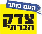 בחירות אפריל 2019 - מפלגות התומכות במאבק להרחקת אסדות הגז