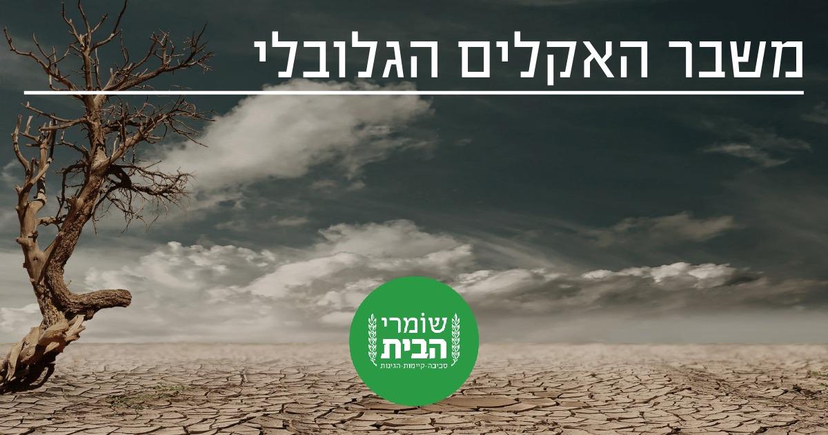 משבר האקלים הגלובלי