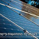 מעבר לשימוש באנרגיות מתחדשות בישראל