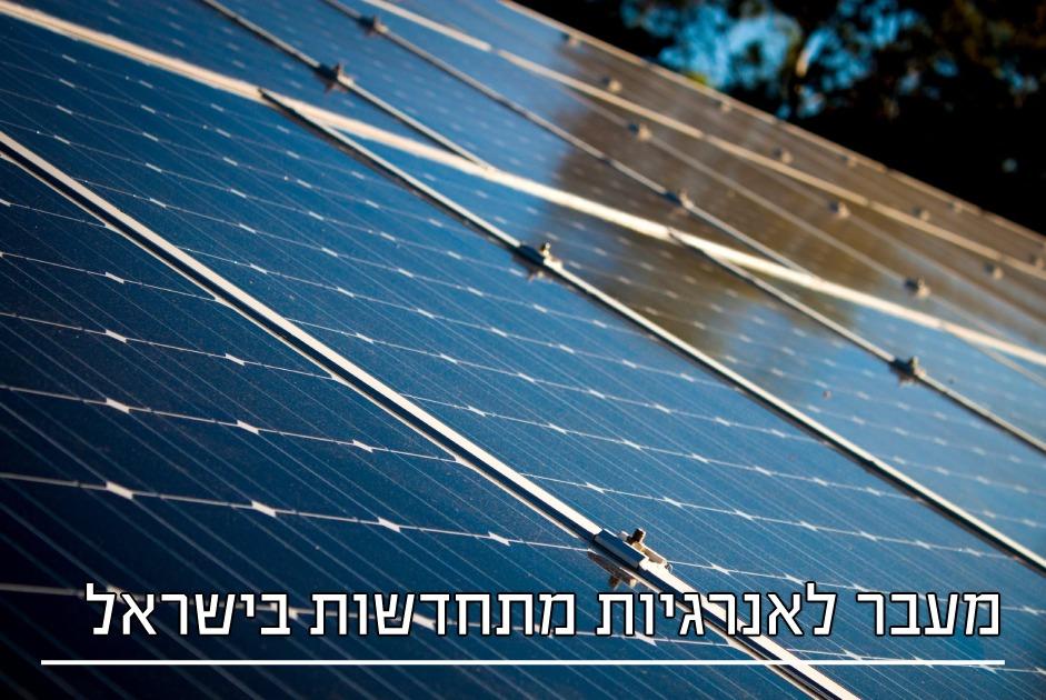 renewable-Energies in Israel