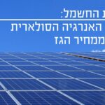 חברת החשמל: מחיר האנרגיה הסולארית נמוך ממחיר הגז