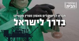 חברת הכימיקלים מאסון מפרץ מקסיקו בדרך לישראל