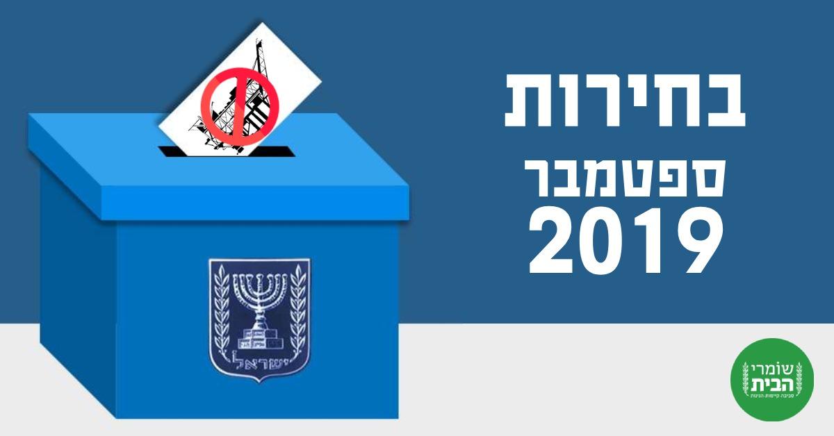 בחירות ספטמבר 2019