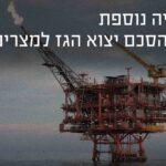 כפי שצפינו - דחייה נוספת של הסכם ייצוא הגז למצרים