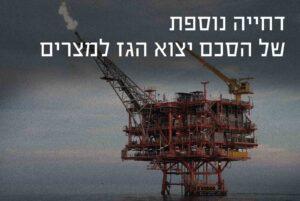 דחייה נוספת של הסכם ייצוא הגז למצריים