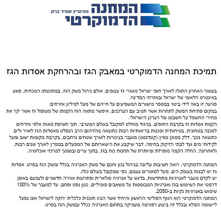 התחייבות המחנה הדמוקרטי לתמיכה במאבק להרחקת אסדות הגז