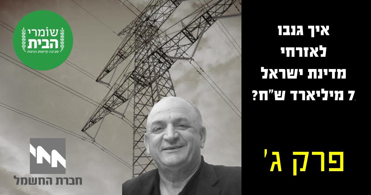 איך גנבו לאזרחי מדינת ישראל 7 מיליארד שח - פרק ג