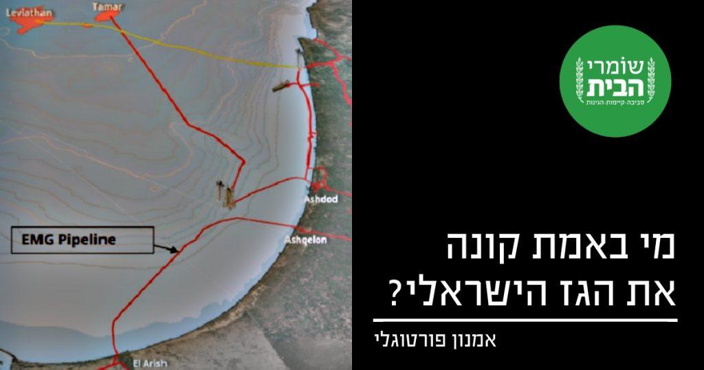 ייצוא הגז למצרים - מי באמת קונה את הגז הישראלי