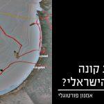 מי באמת קונה את הגז הישראלי?