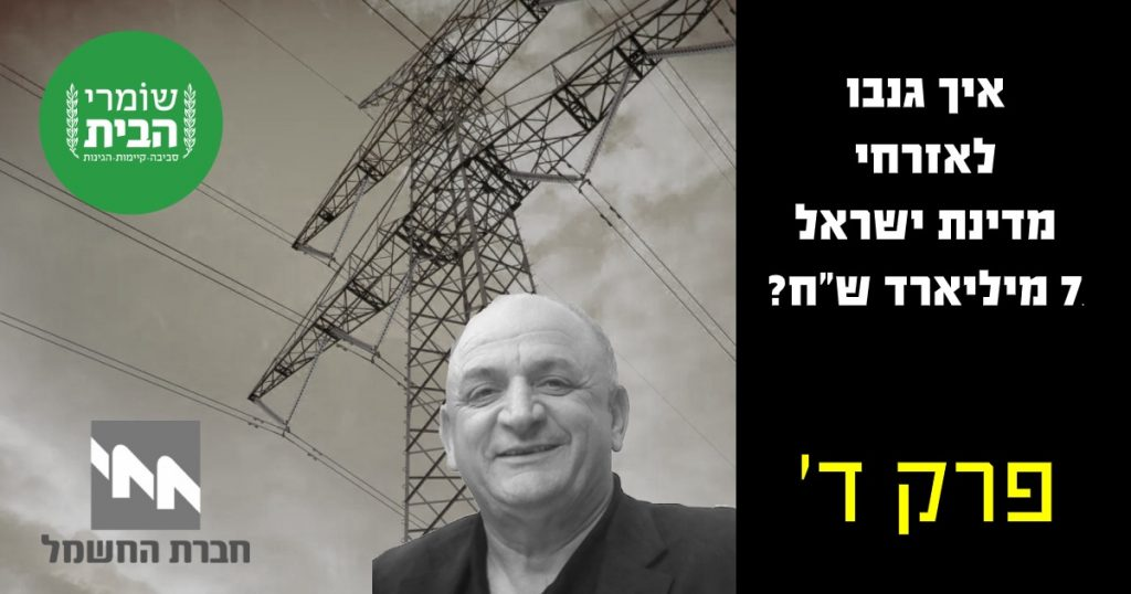 איך גנבו לאזרחי מדינת ישראל 7 מיליארד שח - פרק ד