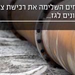 ייצוא הגז למצרים? דלק קידוחים השלימה רכישת EMG אבל מה זה משנה אם אין לה קונים לגז?