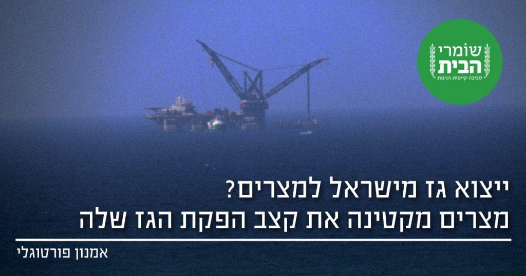ייצוא גז למצרים - מצרים מקטינה את קצב הפקת הגז - שיתוף