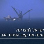 ייצוא גז למצרים? משרד הנפט במצרים מקטין את קצב הפקת הגז במצרים בכ- 10 BCM לשנה