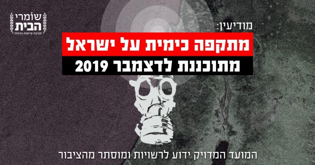 מודיעין - מתקפה כימית על ישראל מתוכננת לדצמבר 2019 - המועד המדוייק ידוע לרשויות ומוסתר מהציבור