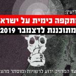 מודיעין: מתקפה כימית על אזרחי ישראל תתרחש במהלך חודש דצמבר