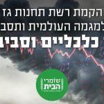 מכתב המדענים: הקמת רשת תחנות גז מנוגדת למגמה העולמית ותסב לישראל נזקים כלכליים וסביבתיים