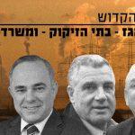 על השילוש הקדוש: תאגידי הגז - בתי הזיקוק - ומשרד האנרגיה