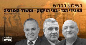 השילוש הקדוש תאגידי הגז בתי הזיקוק ומשרד האנרגיה