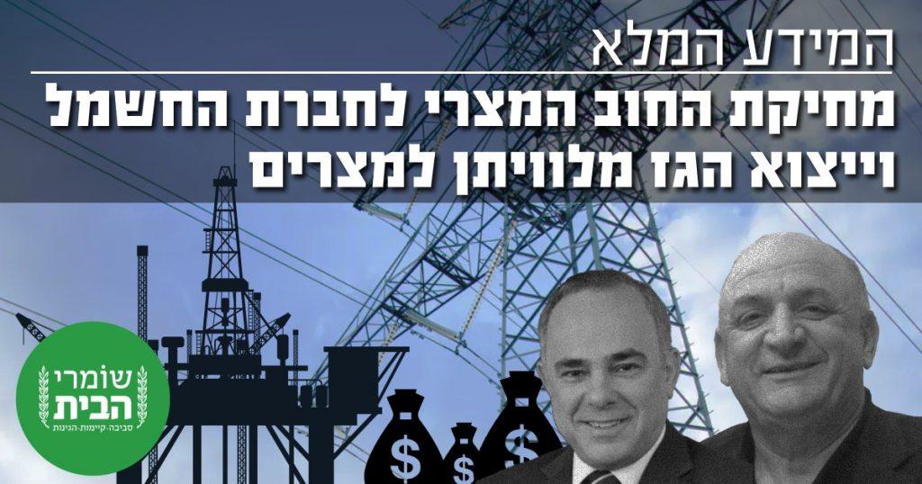מחיקת החוב המצרי לחברת החשמל ויצוא הגז למצריים