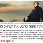 דר' סיניה נתניהו  - על הטעות בקיבוע ישראל לגז