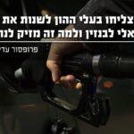איך הצליחו בעלי ההון לשנות את התקן הישראלי לבנזין ולמה זה מזיק לנו ?