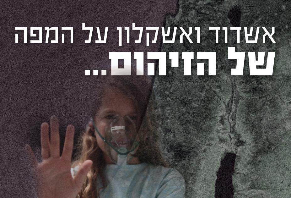 אשדוד ואשקלון על מפת הזיהום