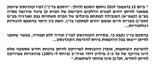 הודעת נובל אנרגי לבורסה בעניין מסירת הקונדנסט מלוויתן לבתי הזיקוק בחיפה ללא תמורה 15-02-2020