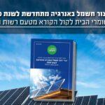 יעדי ייצור חשמל באנרגיה מתחדשת לשנת 2030 - מענה שומרי הבית לקול הקורא מטעם רשות החשמל