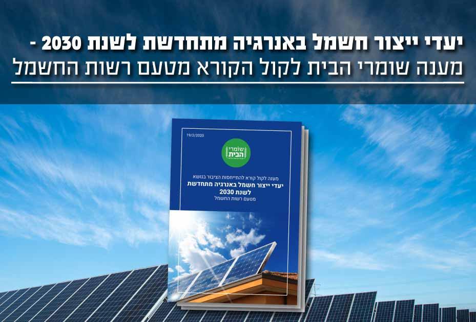 יעדי ייצור חשמל באנרגיה מתחדשת לשנת 2030 - שומרי הבית