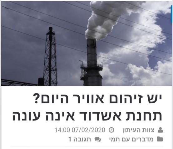 יש זיהום אוויר היום - תחנת אשדוד אינה עונה