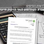 פניה לרשות המיסים: האם מסירת הקונדנסט לבתי הזיקוק בחיפה חייבת במס?