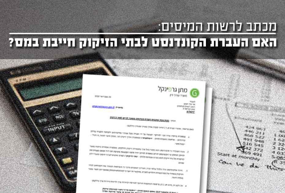 מכתב לרשות המיסים - האם העברת הקונדנסט לבתי הזיקוק חייבת במס