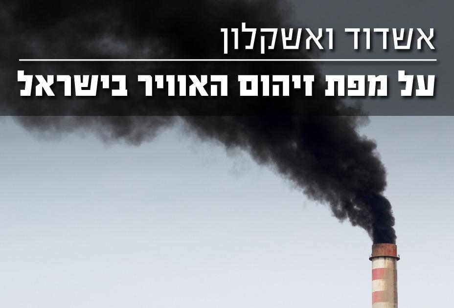 אשדוד ואשקלון על מפת זיהום האוויר בישראל