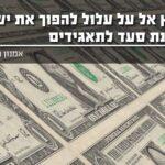 חילוץ אל-על עלול להפוך את ישראל למדינת סעד לתאגידים