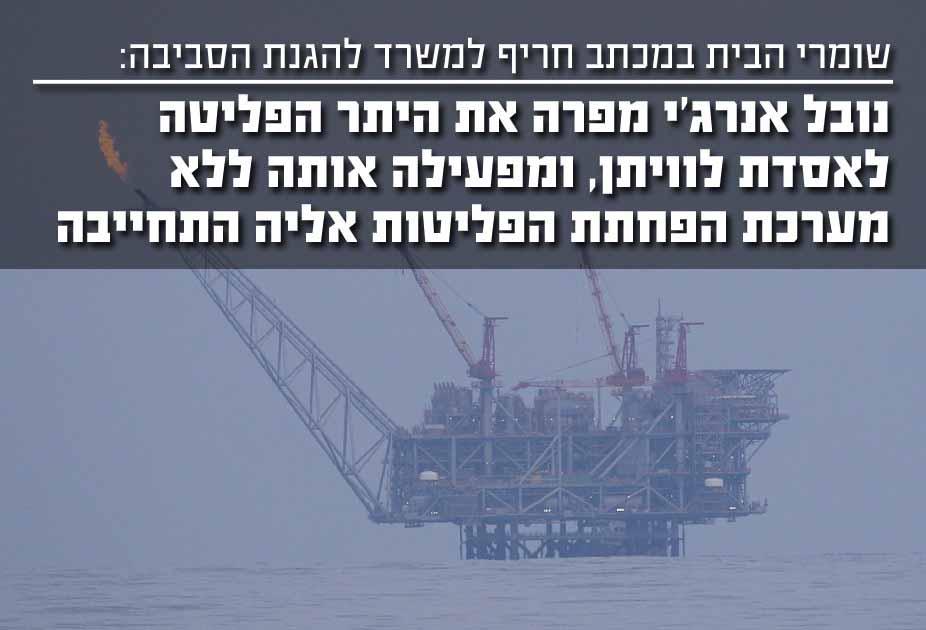 נובל אנרגי מפירה את היתר הפליטה ומפעילה את אסדת לוויתן ללא מערכת הפחתת הזיהום עליה התחייבה בהיתר