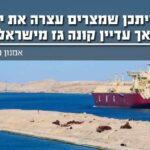 איך ייתכן שמצריים עצרה את ייצור הגז - אך עדיין קונה גז מישראל?
