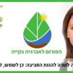 """""""הפורום לאנרגיה נקייה"""" בפניה לשרה להגנת הסביבה - כן לשמש, לא לגז"""