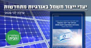 ייעדי ייצור חשמל באנרגיה מתחדשת 2030