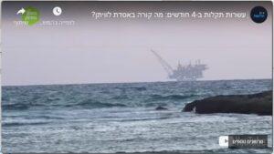 אסדת לוויתן - תחקיר ים של תקלות